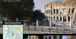 Колизей на Google Maps